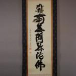 0140 Namu-Amidabutsu Calligraphy / Kaiun Tatebe 002