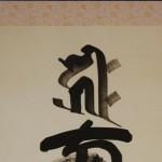 0140 Namu-Amidabutsu Calligraphy / Kaiun Tatebe 004