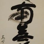 0140 Namu-Amidabutsu Calligraphy / Kaiun Tatebe 005