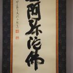 0140 Namu-Amidabutsu Calligraphy / Kaiun Tatebe 006
