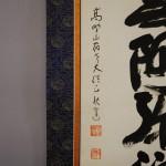 0140 Namu-Amidabutsu Calligraphy / Kaiun Tatebe 007
