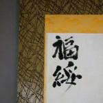 0148 Koi Fish (Carp) Painting / Yasuo Tadami 003