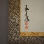 0148 Koi Fish (Carp) Painting / Yasuo Tadami 007