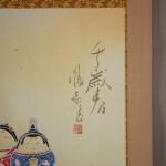 "0149 ""Hina"" Daruma Dolls Painting / Suikou Saitou & Houen Kusunoki 003"