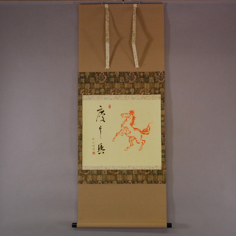 Red Horse / Myoujun Shiozawa
