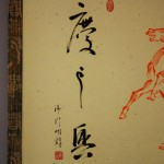 0170 Red Horse Painting / Myoujun Shiozawa 004