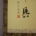 0170 Red Horse Painting / Myoujun Shiozawa 006
