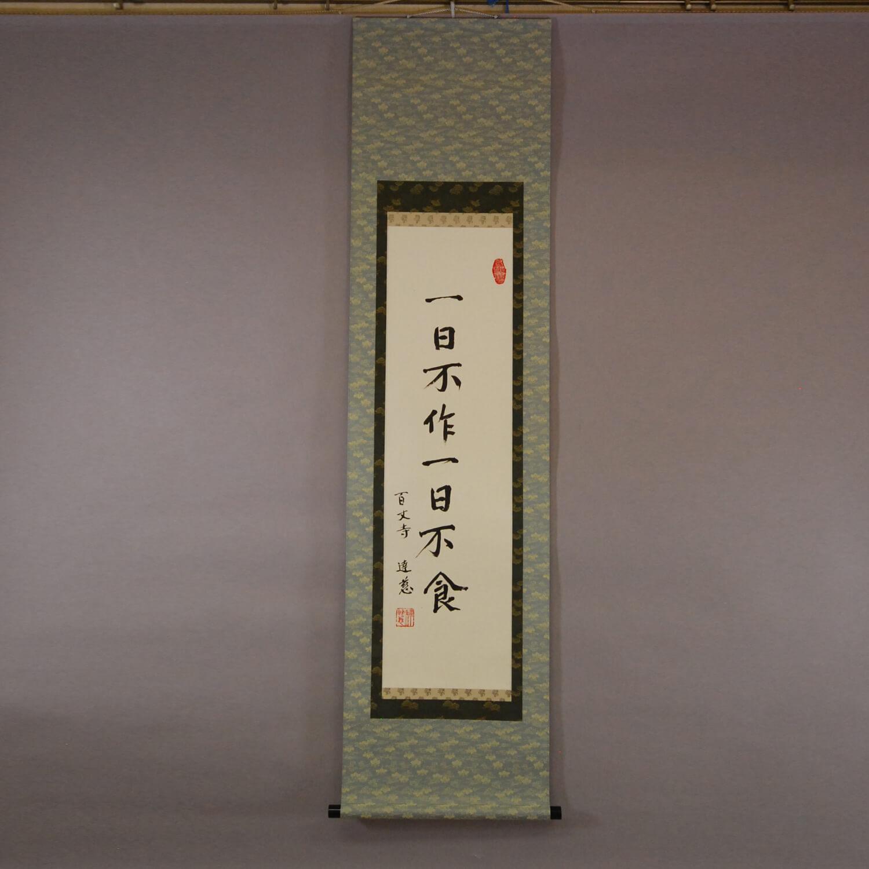 Calligraphy: Ichinichi Nasazareba Ichinichi Kuwazu / Tatsuji Shaku