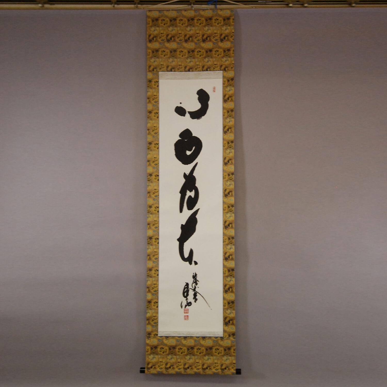 Calligraphy: Wa-wo-motte Toutoshi-to-nasu / Ryoushin Takada