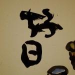 0174 Good Day Painting / Seiichi Hisamatsu 006