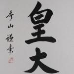b0020 Calligraphy: The Sun Goddess / Shuuzan Ueda 005