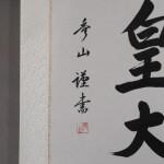b0020 Calligraphy: The Sun Goddess / Shuuzan Ueda 007