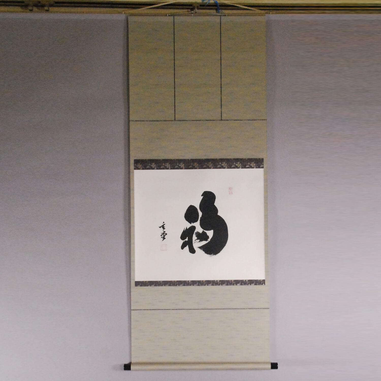 Calligraphy: Fuku / Gendou Murakami