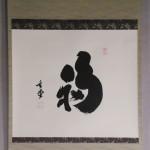 b0022 Calligraphy: Good Luck / Gendou Murakami 002