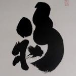 b0022 Calligraphy: Good Luck / Gendou Murakami 005