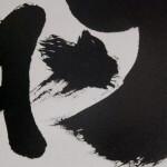 b0022 Calligraphy: Good Luck / Gendou Murakami 006
