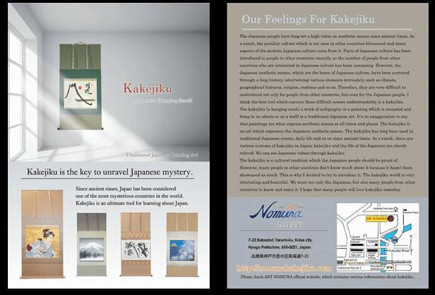 ART_NOMURA_leaflet_A4