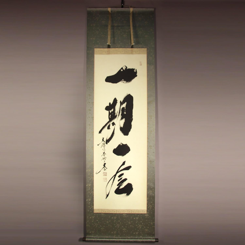 Calligraphy: Ichi-go Ichi-e / Taigen Kobayashi