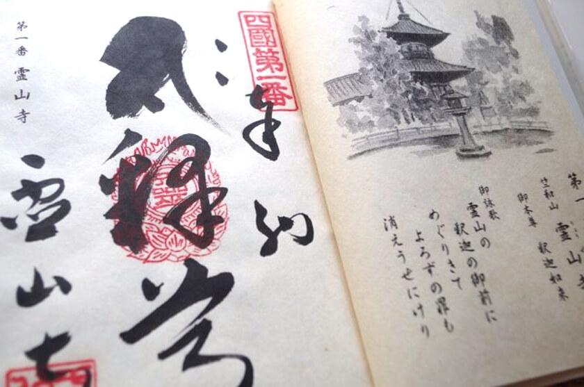 Shikoku pilgrimage kakejiku mount henro