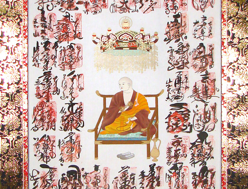 hikoku pilgrimage kakejiku mount henro