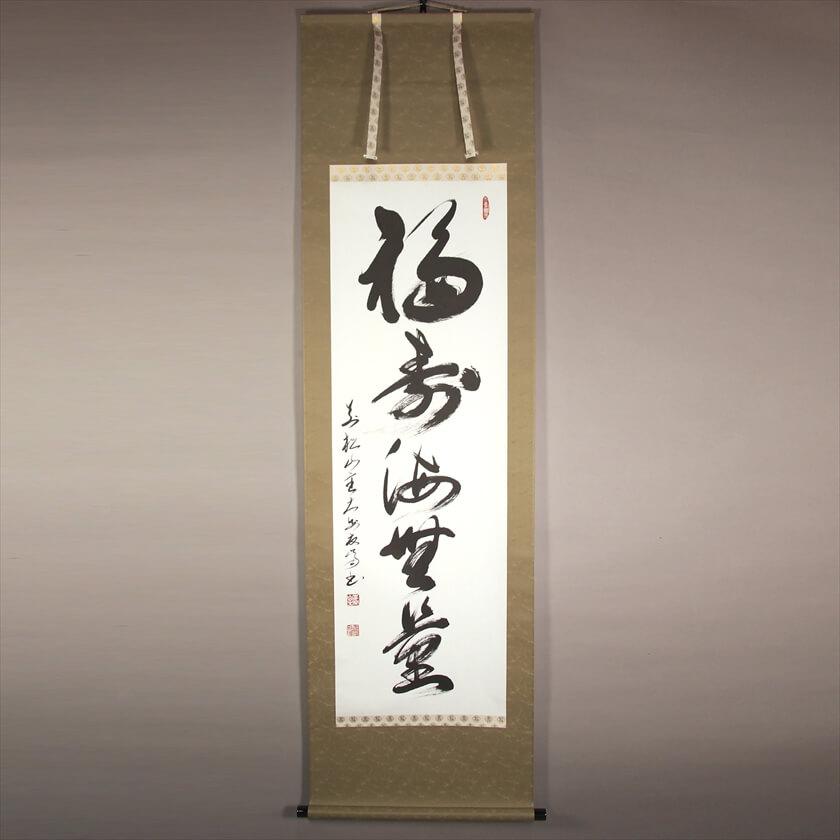 Fukuju-kai-muryou / Yuuhou Takahashi - Fortune and Happiness Are Immeasurable Like the Ocean