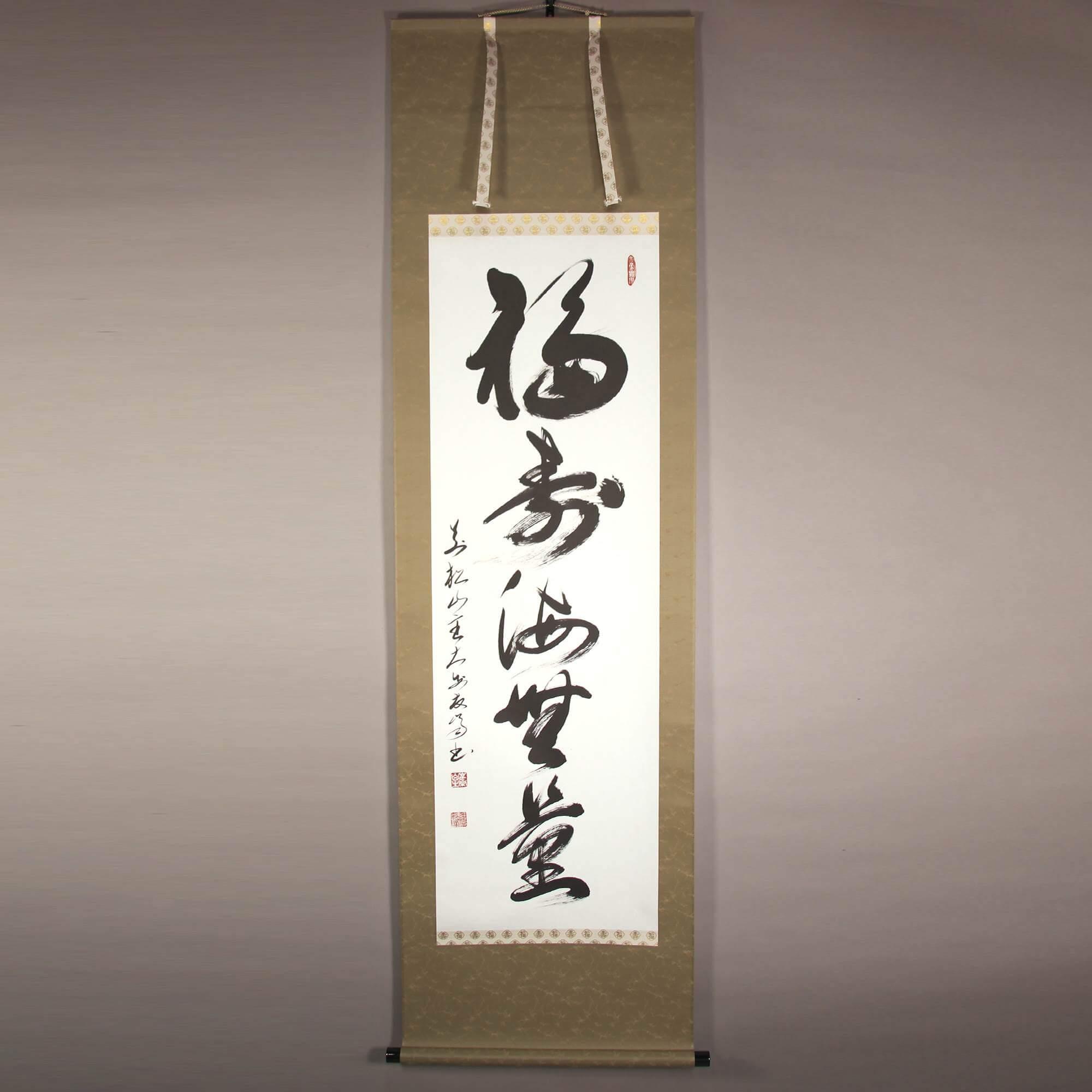 Calligraphy: Fukuju-kai-muryou / Yuuhou Takahashi