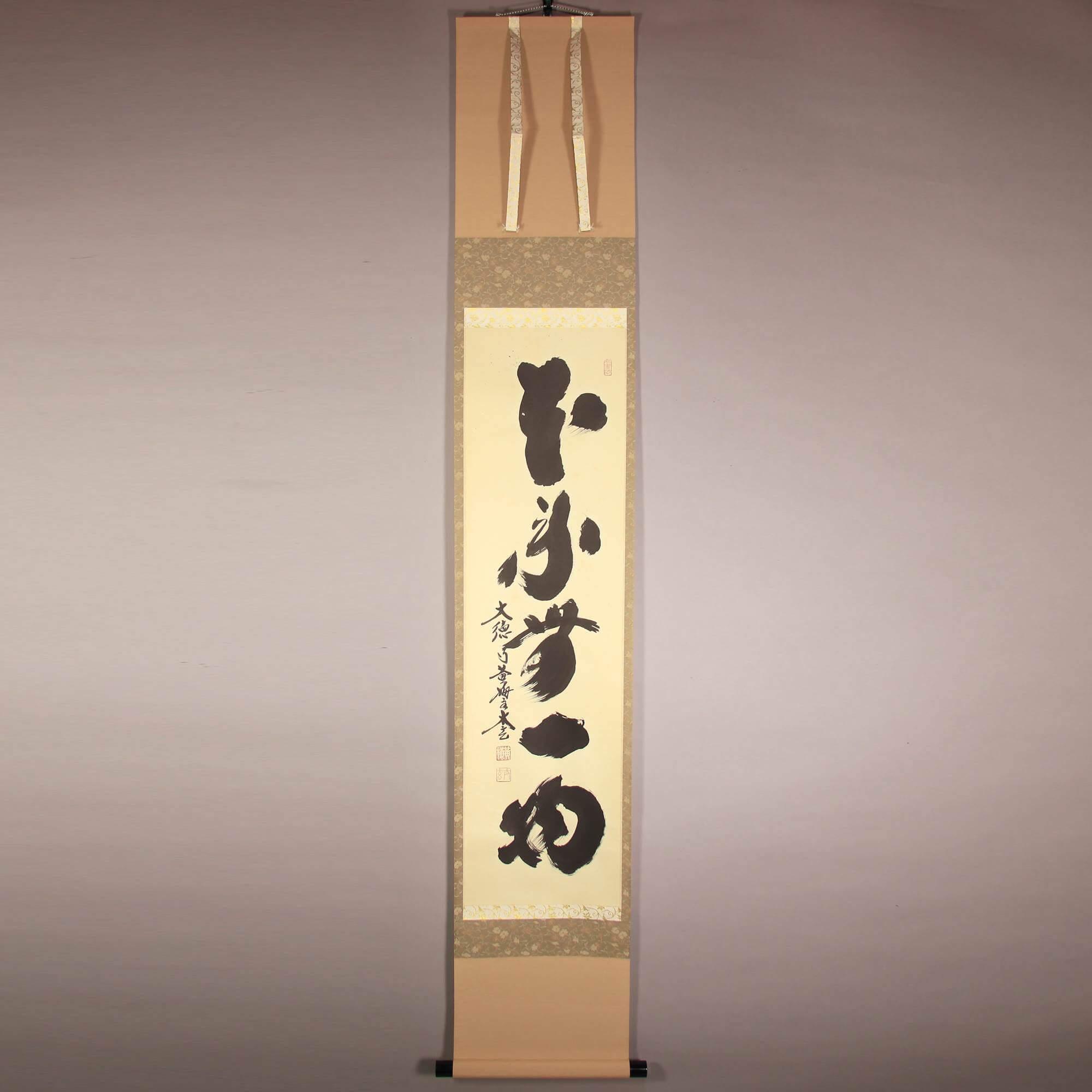 Calligraphy: Honrai Muichimotsu / Taigen Kobayashi