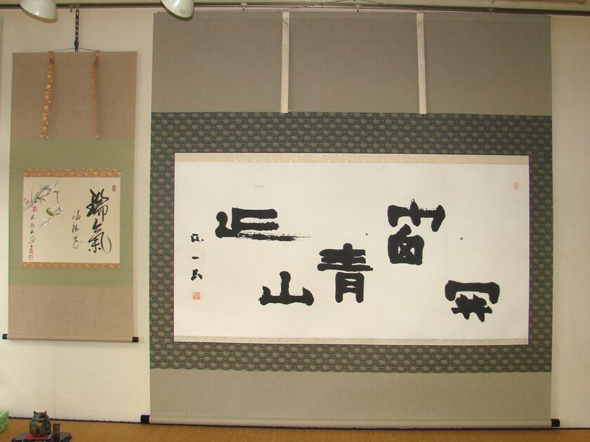 Big Kakejiku Hanging Scroll Mounted