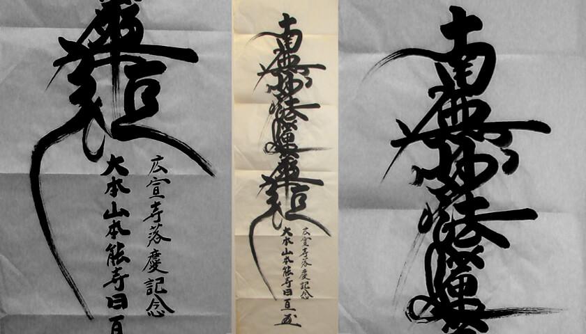 nichiren Namu Myōhō Renge Kyō kakejiku scroll