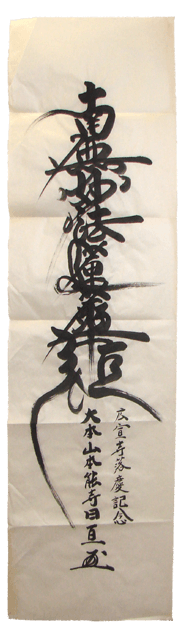 Namu Myōhō Renge Kyō Calligraphy Nichiren