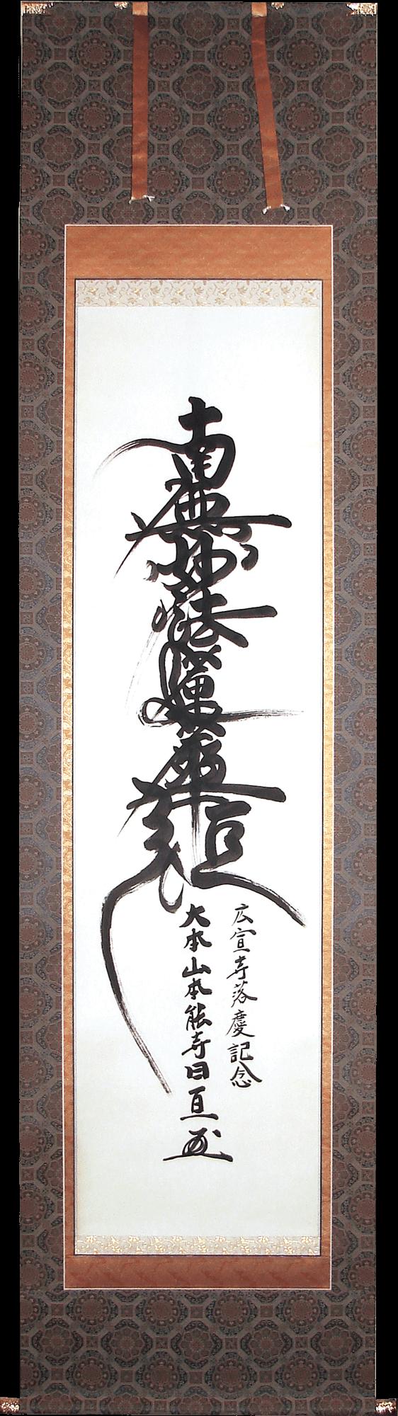 Nichiren Hige Namu Myōhō Renge Kyō Calligraphy kakejiku Scroll
