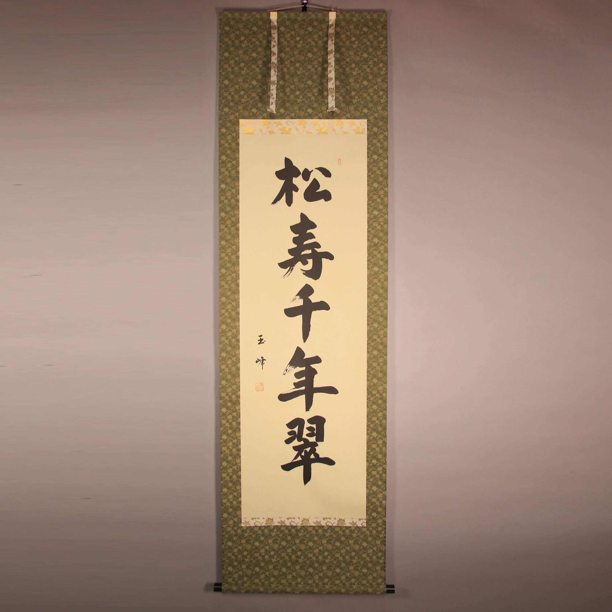 Calligraphy: Shouju Sennen-no Midori / Gyokuhou Ueda