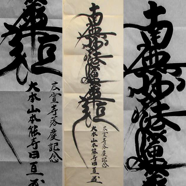 Nichiren Hige Namu Myouhou Renge Kyou Calligraphy kakejiku Scroll