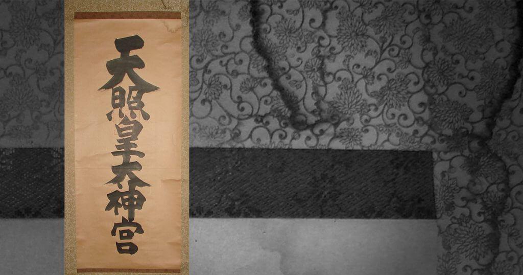 Restoration Antique Japanese Kakejiku Scroll: Dirt, Stains, Cleases Tenshō Kōtai Jingū