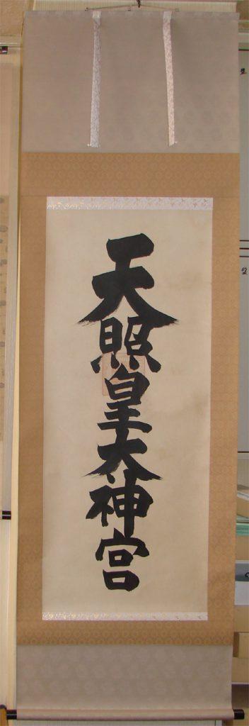 Restoration Antique Japanese Kakejiku Scroll: Dirt, Stains, Cleases
