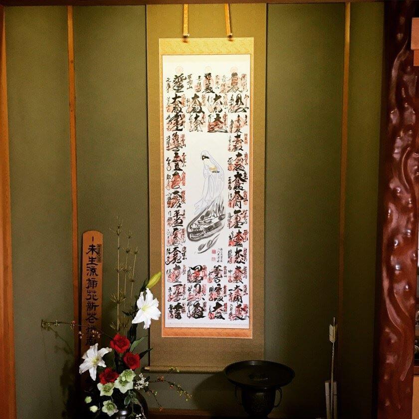 Tokonoma Kakejiku Saigoku 33
