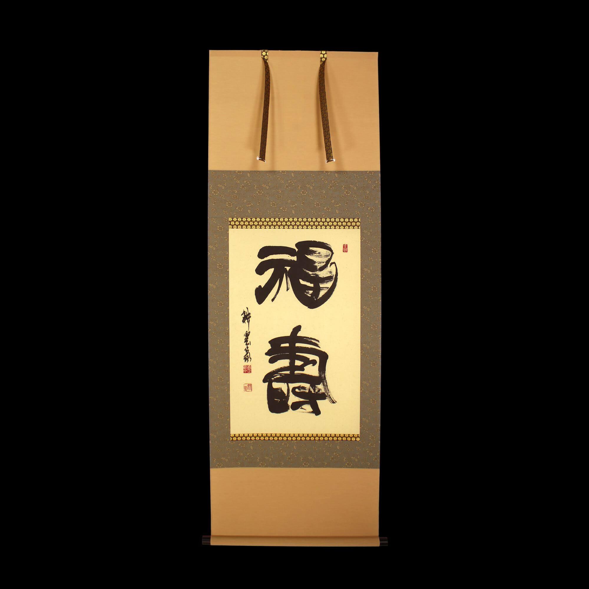 Calligraphy: Fukuju / Kouun Nakasaka