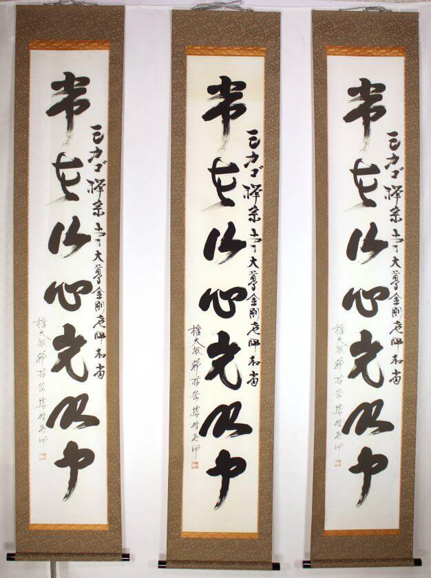 reproduction order calligraphy Soyu Matsuoka