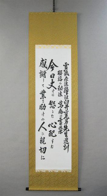 Reiki Precept Kakejiku Hanging Scroll
