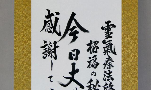 Reiki Calligraphy