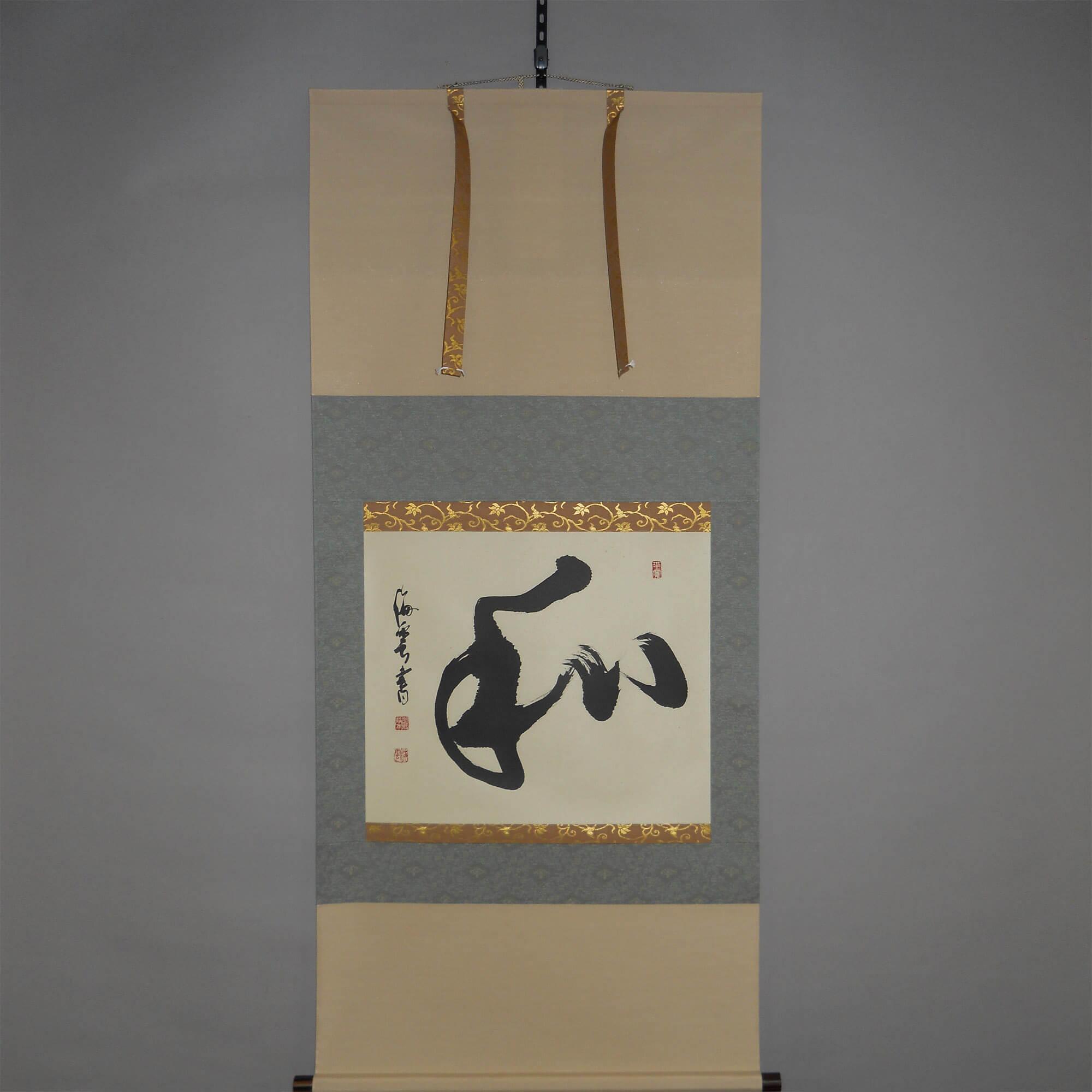 Calligraphy: Wa / Satō Kaiun