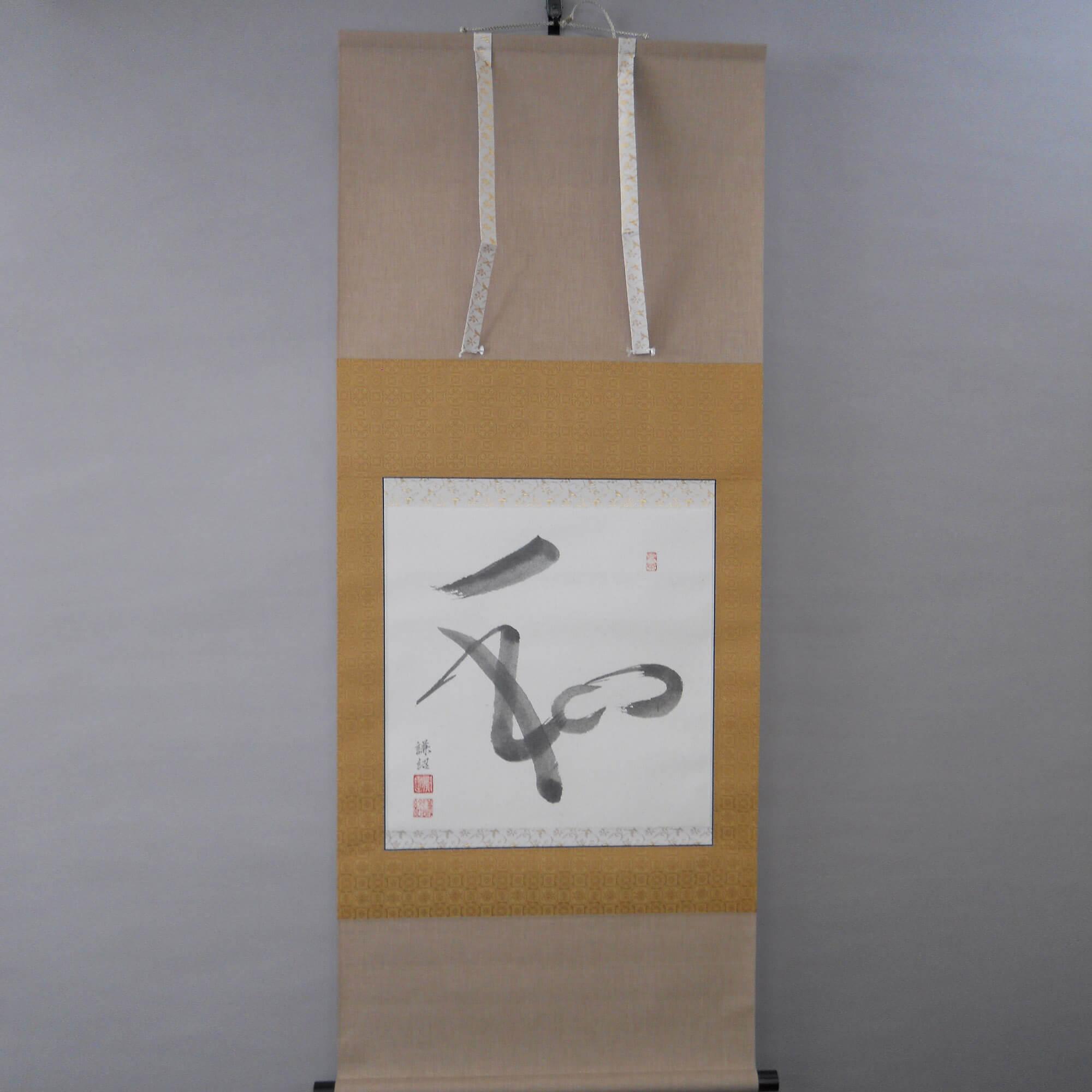 Calligraphy: Wa / Kaida Kenshō