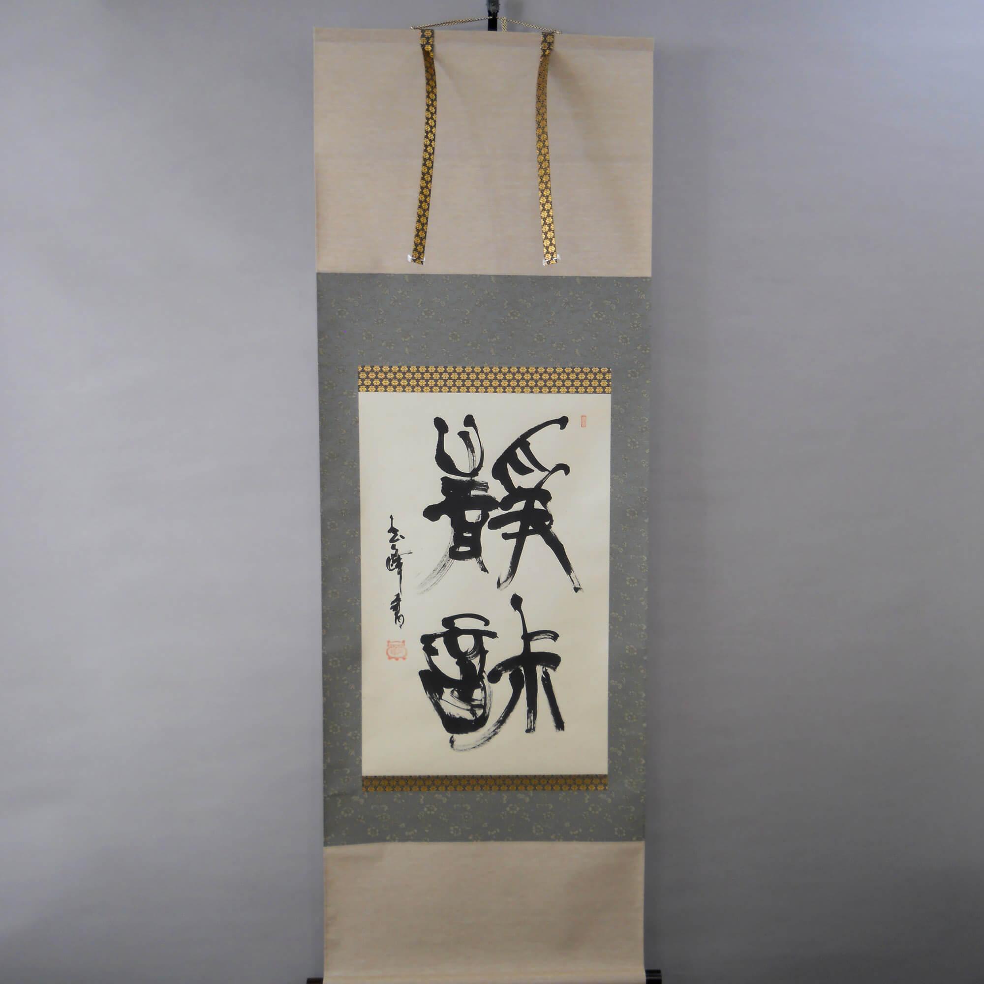 Calligraphy: Tranquility  / Ueda Gyokuhō