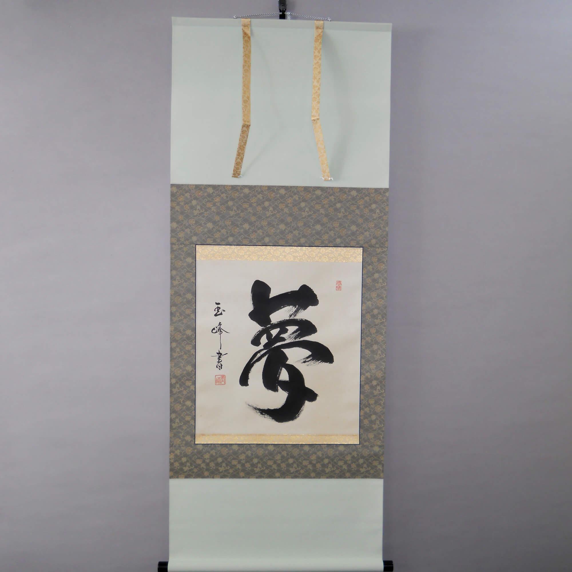 Calligraphy: Dream / Gyokuhō Ueda