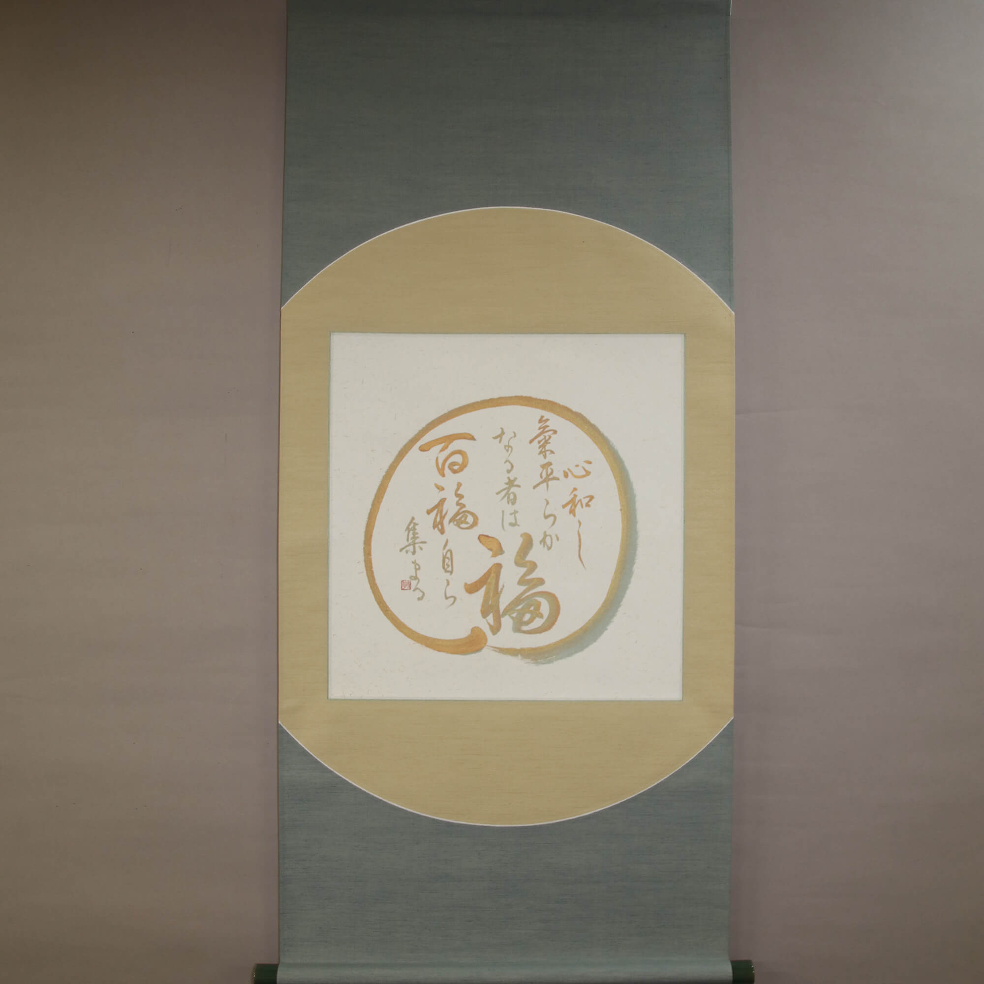 Calligraphy: Lots of Happiness / Kawai Eishū
