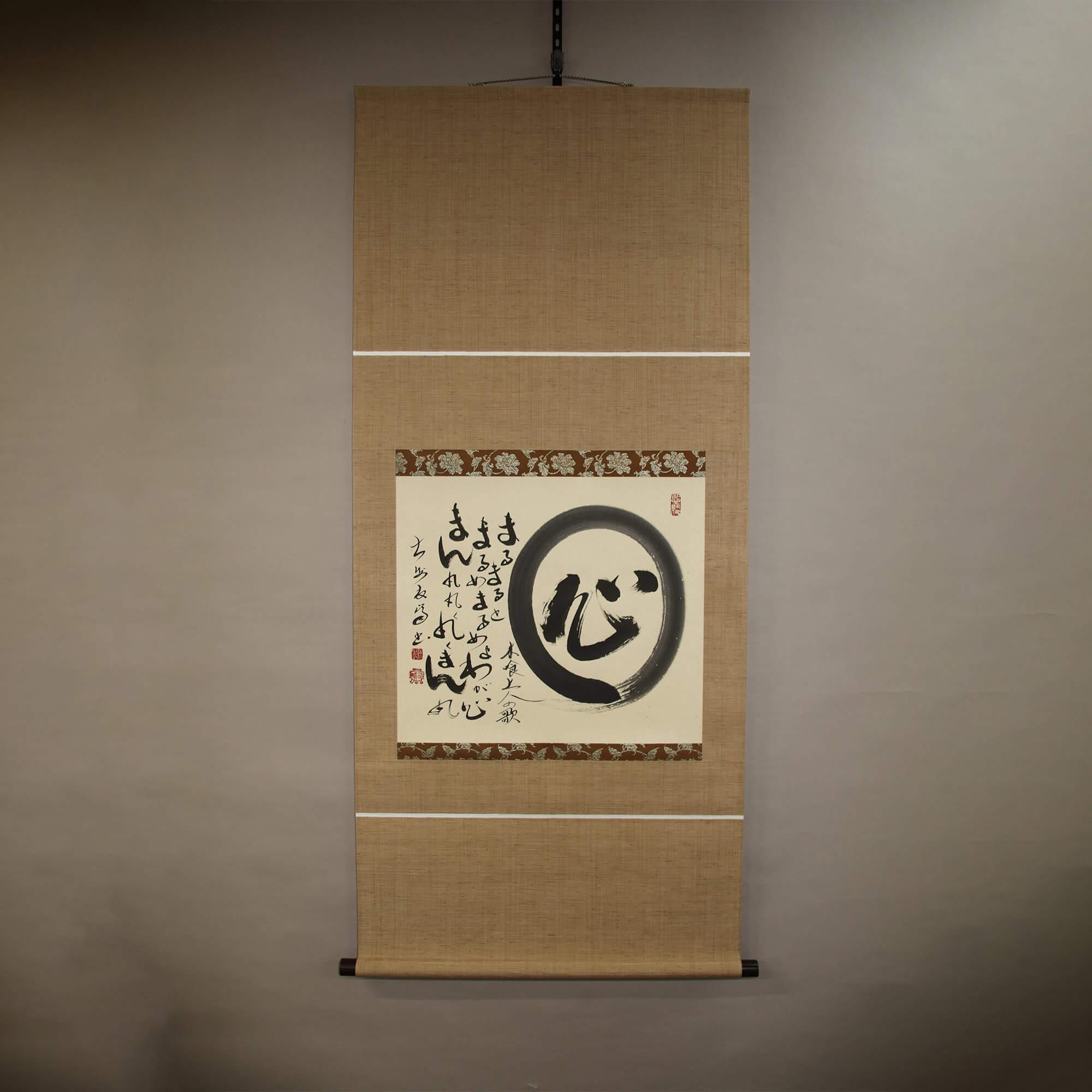 Calligraphy: Round Heart / Takahashi Yūhō