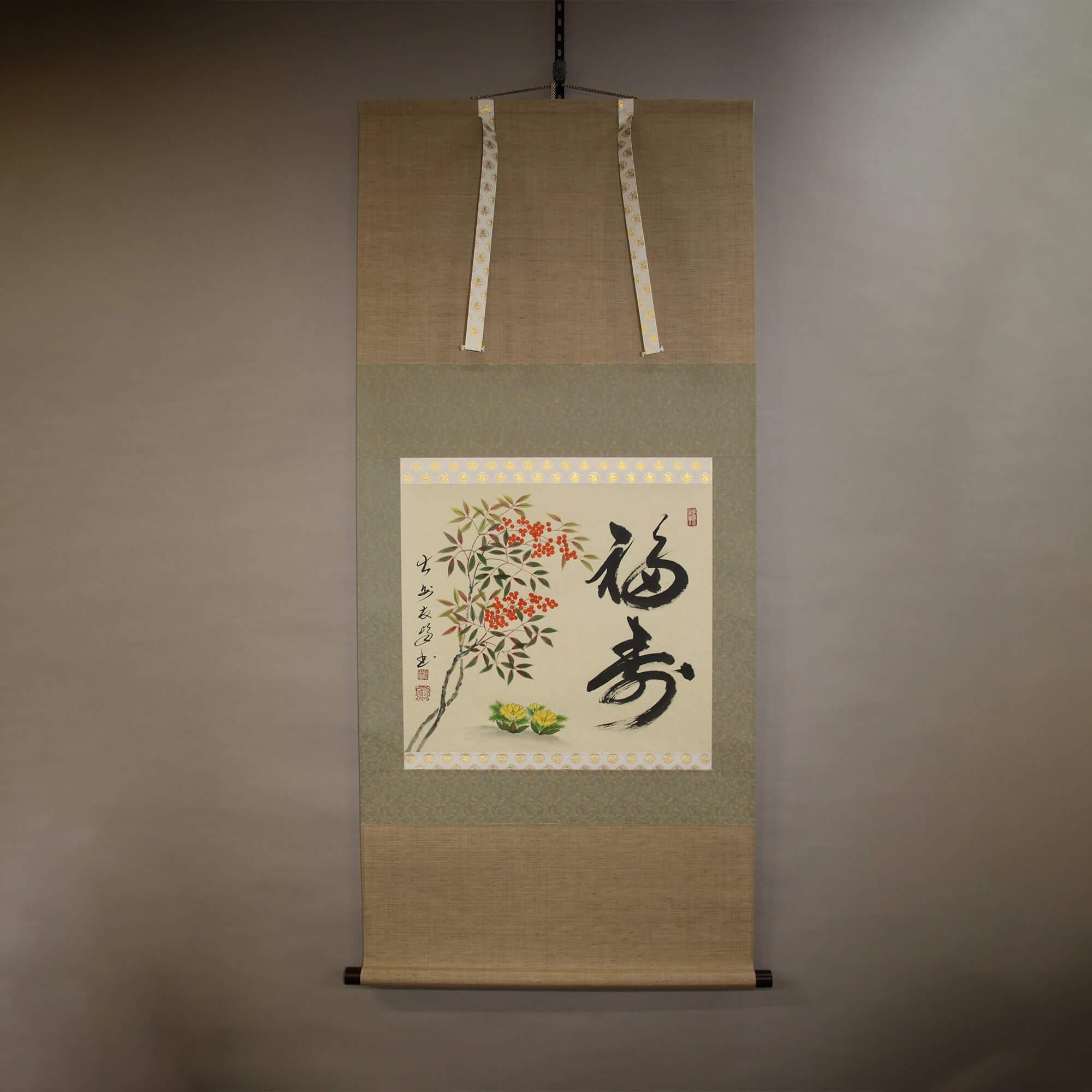 Calligraphy : Long Life and Happiness & Nandina and Adonis Ramosa Flowers / Takahashi Yūhō