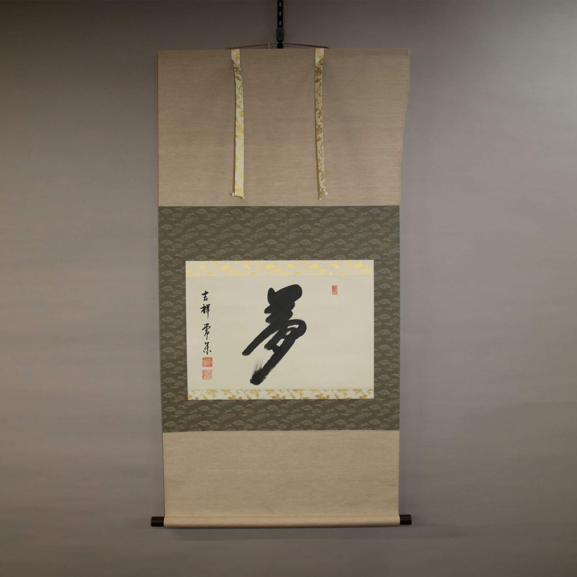 Calligraphy: Dream / Tsuji Jōkan