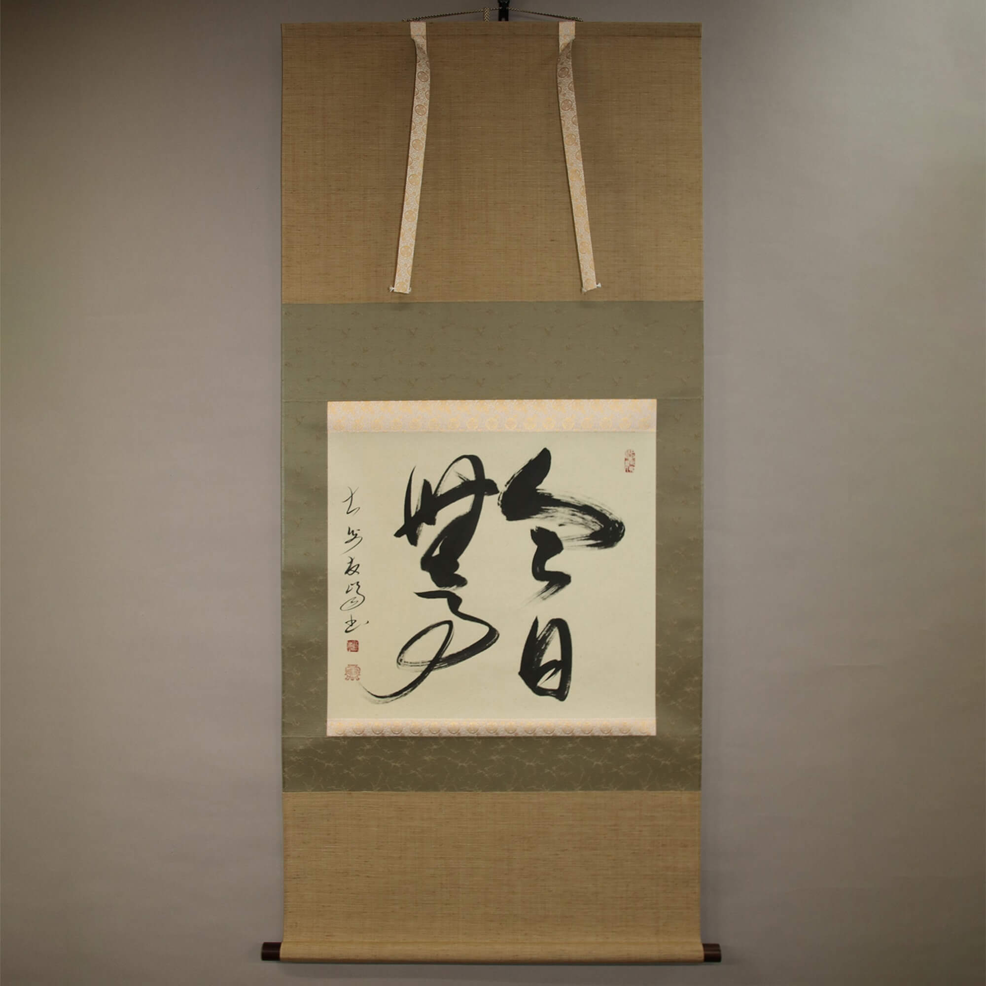Calligraphy : Today Is Peace and Tranquility with Nothing to Be Done / Takahashi Yūhō