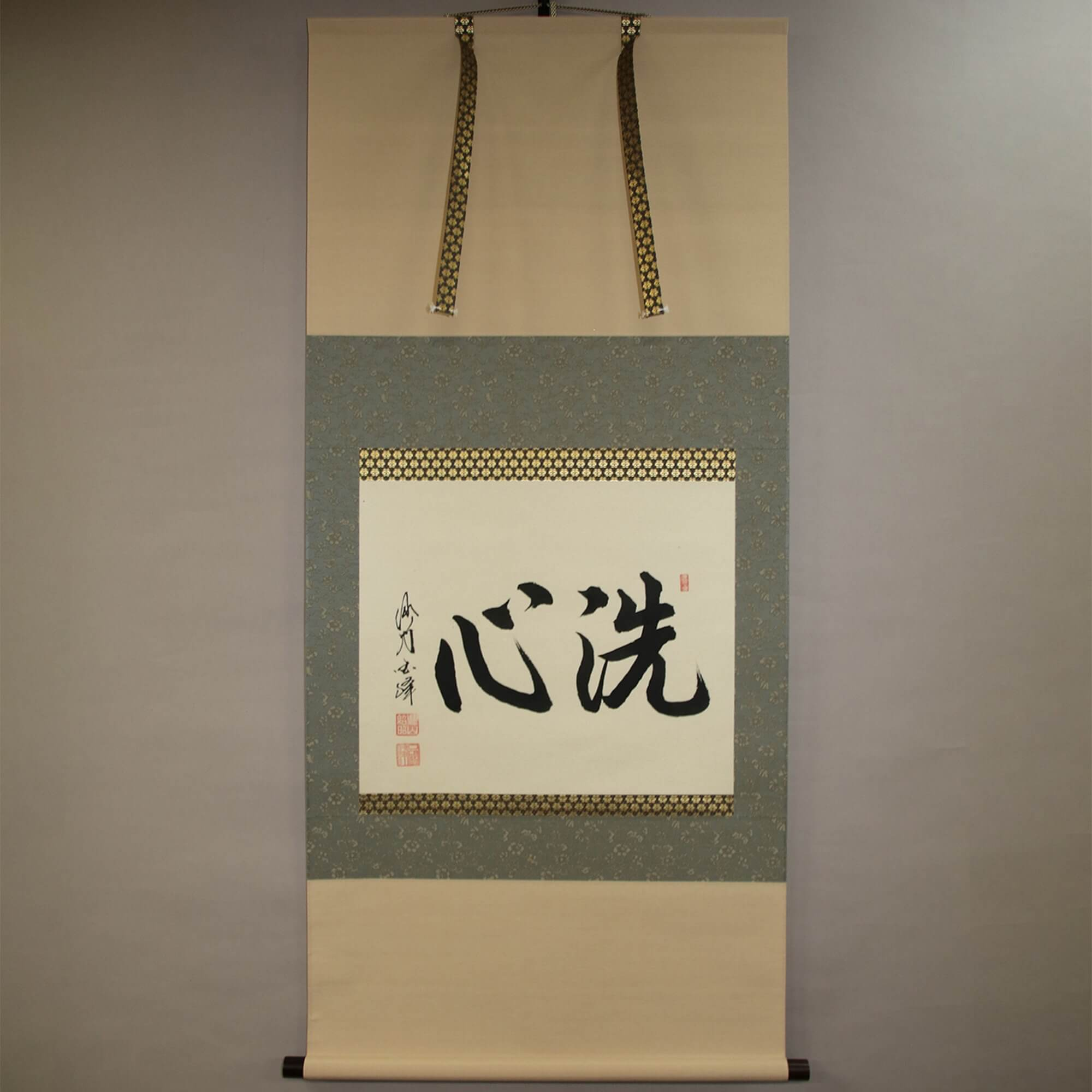 Calligraphy: Keep Constant Cleanliness in Mind / Tomita Kokuhō